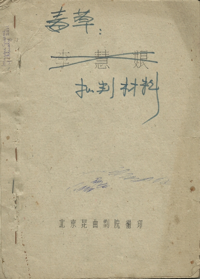 copy of the script of Meng's Li Huiniang